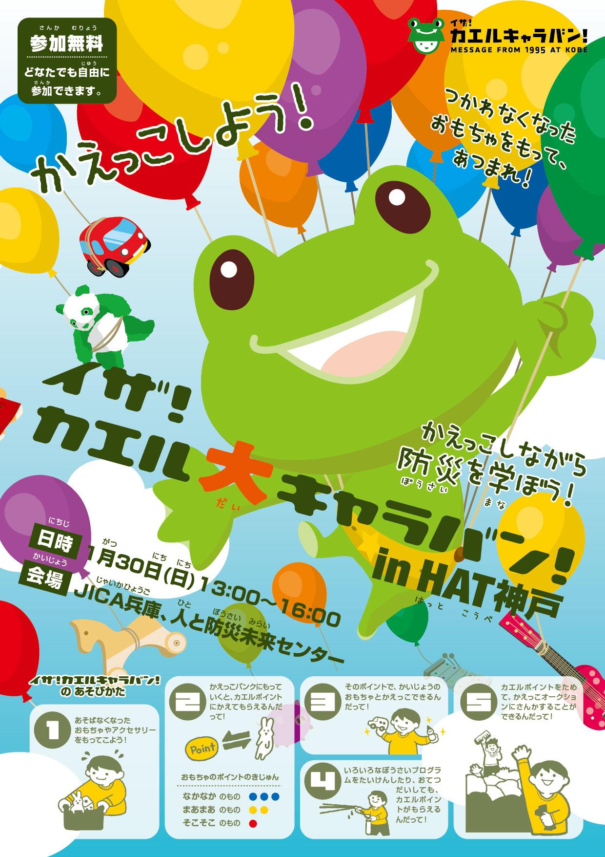 イザ!カエル大キャラバン!inHAT神戸 2011