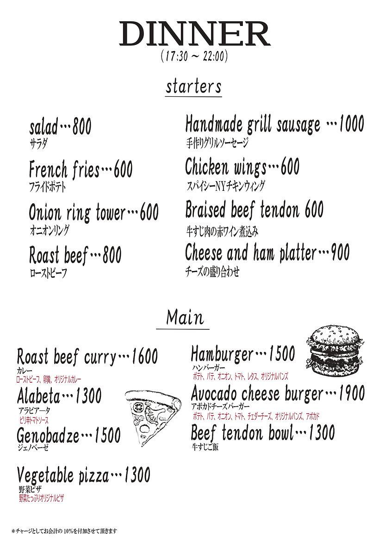 dinnerメニュー_page-0001.jpg