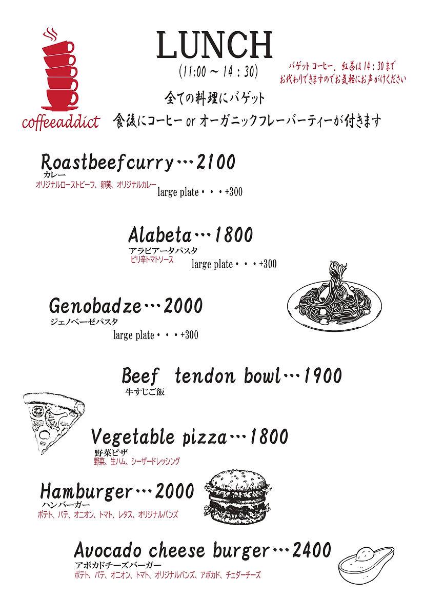 lunchメニュー_page-0001.jpg