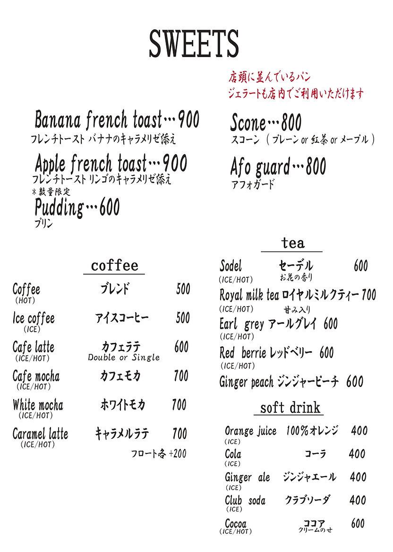 dinnerメニュー_page-0002.jpg