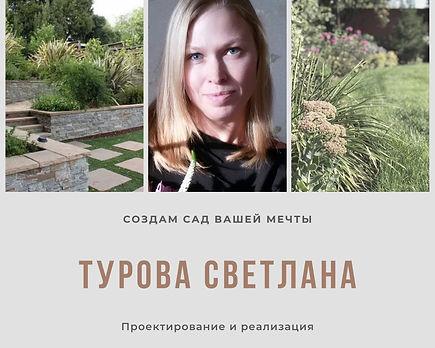 Турова Светлана.jpg