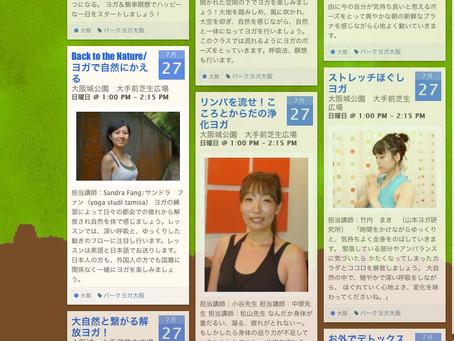 Park Yoga Osaka 7月25日に大阪城公園で開催するPark Yoga Osakaに講師として参加します