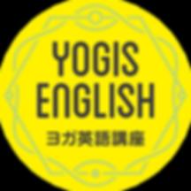 YOGIS  ENGLISH ヨガ英語講座