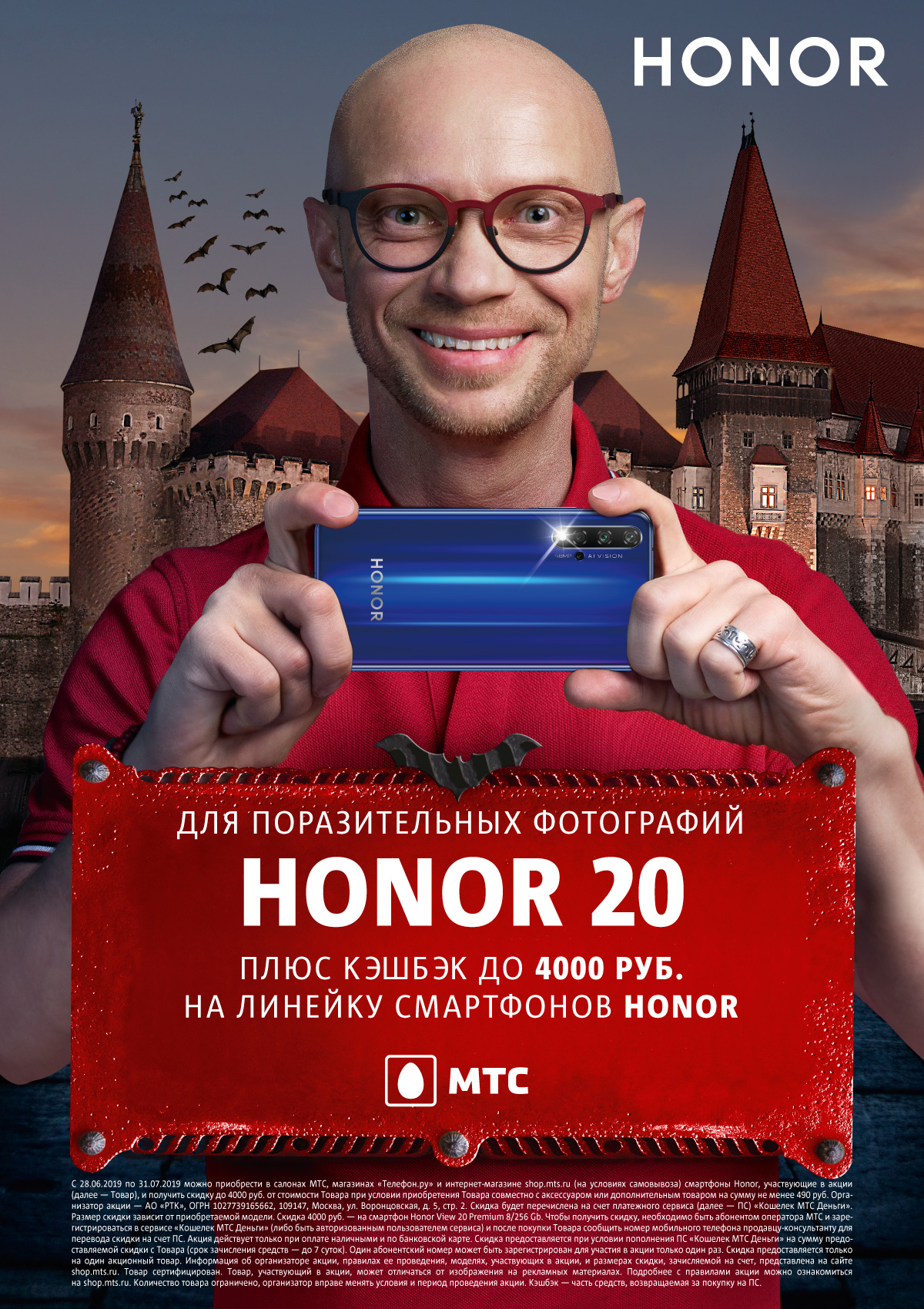 MTS x HONOR