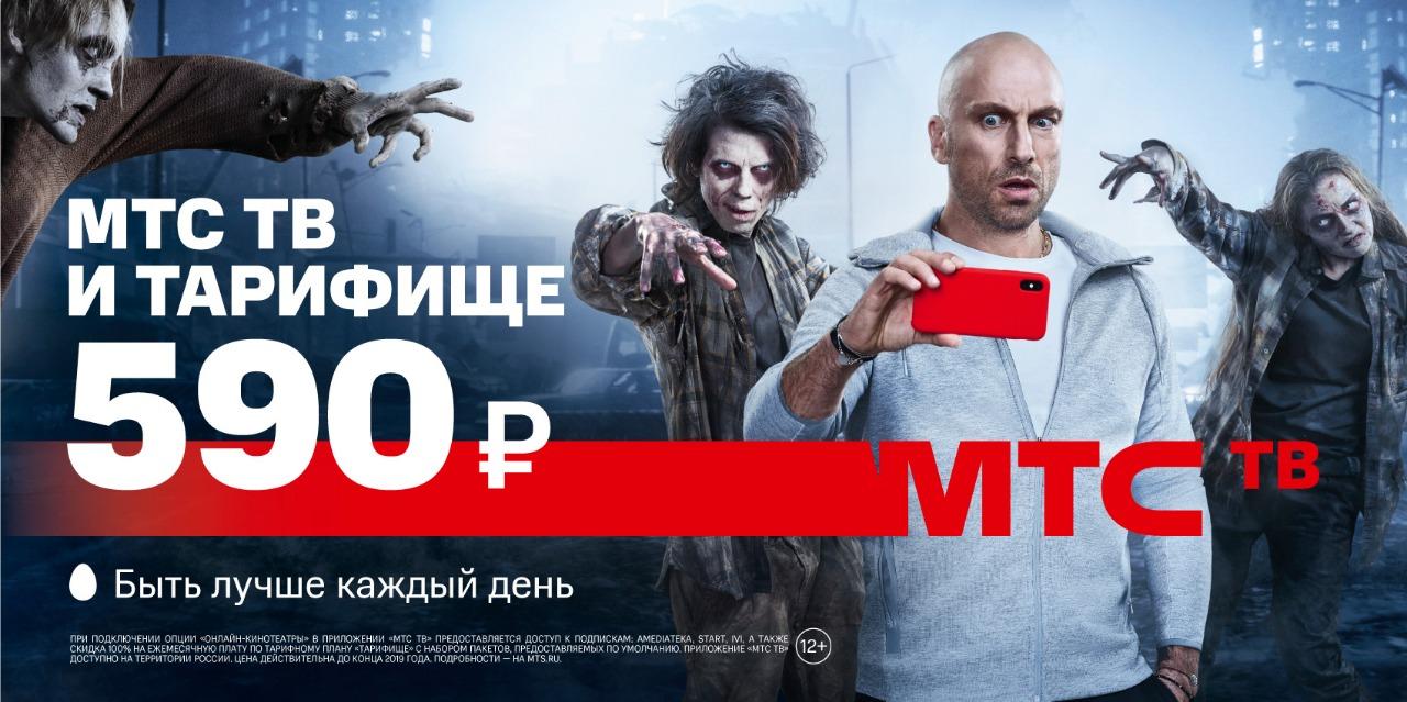 МТС Тарифище Зомби
