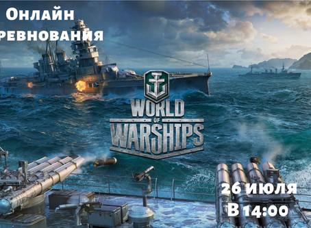 «World of Warships»