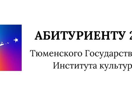 Вступительные экзамены, на кафедру режиссуры в Тюменский Государственный Институт культуры!