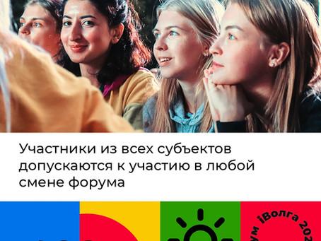 iВолга 2020 — форум без границ!