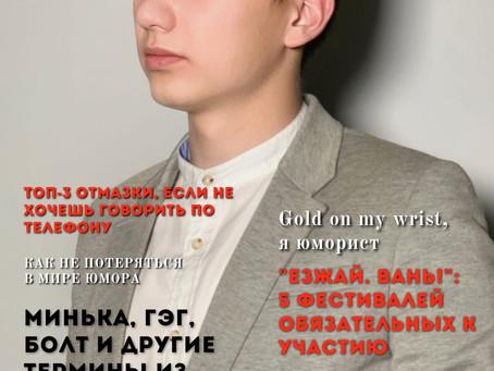 """""""Ямальский COSMOPOLITAN"""" - это про стиль!"""