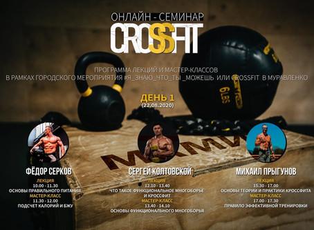 «CrossFit 2020». ДЕНЬ 1.