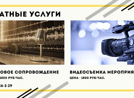 Информация для тех, кто ищет самые лучшие развлечение в Муравленко!