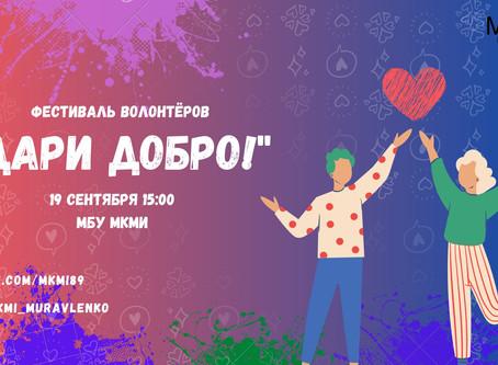 "Фестиваль волонтеров ""Дари добро!"""
