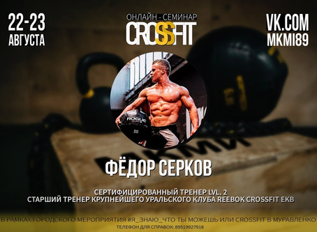 #CrossFit89