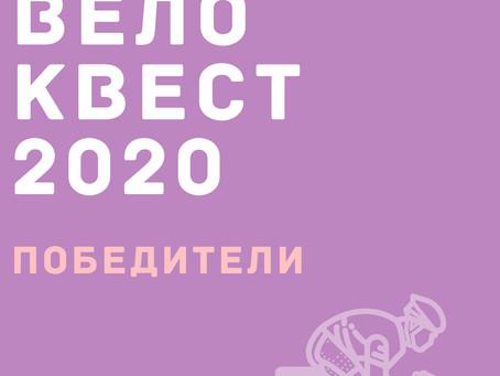 Фото-вело-квест 2020!