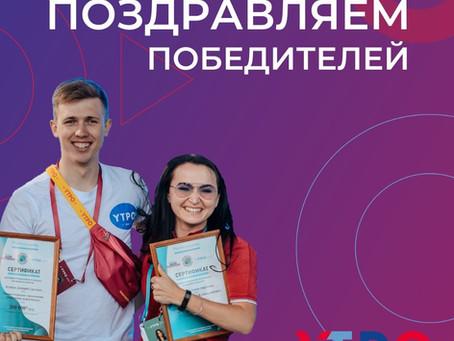 Ямальская делегация стала обладателем 6 грантов на«Утро-2020»