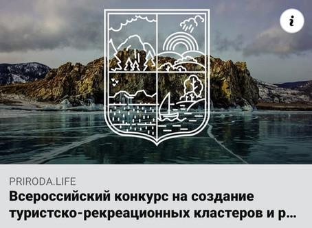 Всероссийский конкурс на создание и развитие экологического туризма в России!