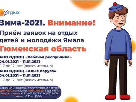 Зима - 2021!
