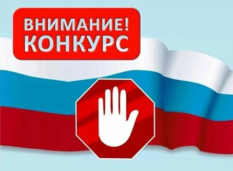 Конкурс «Ответственный гражданин – процветающий Ямал»