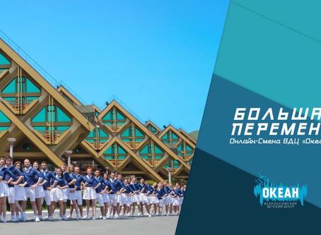 Неделя Всероссийского детского центра «Океан» в конкурсе Большая перемена!
