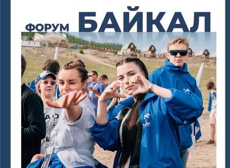 Международный молодежный форум «Байкал»