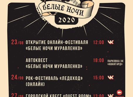 ПРОГРАММА ОНЛАЙН-ФЕСТИВАЛЯ «БЕЛЫЕ НОЧИ МУРАВЛЕНКО 2020»