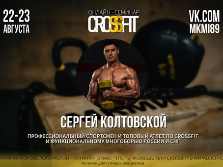 ЭКСПЕРТЫ «CROSSFIT - 2020»