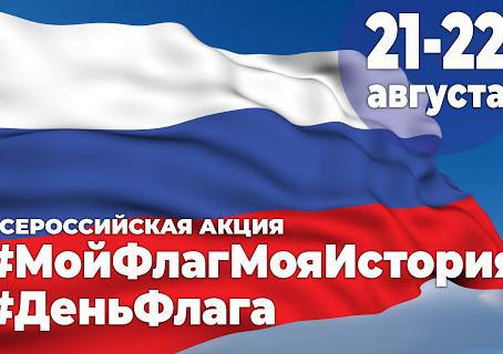 22 августа отмечается День Государственного флага России!