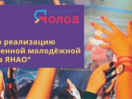 Конкурс от Департамента молодёжной политики и туризма Ямала!