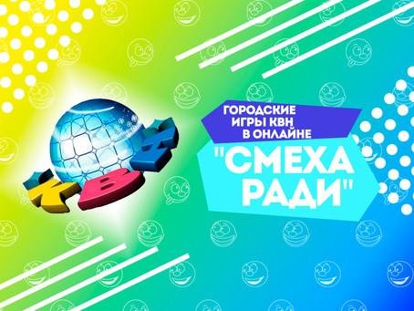 Долгожданные городские игры КВН «Смеха ради» выходят в сеть