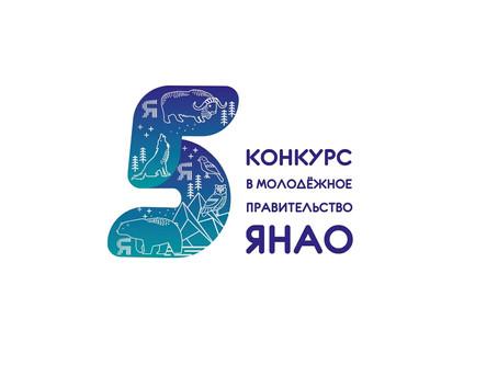 Мы запускаем конкурс в 5 состав Молодёжного правительства Ямала!