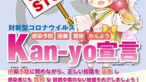 対新型コロナウイルス Kan-yo宣言