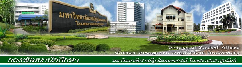 มหาวิทยาลัยราชภัฏวไลยอลงกรณ์ ในพระบรมราชูปถัมภ์