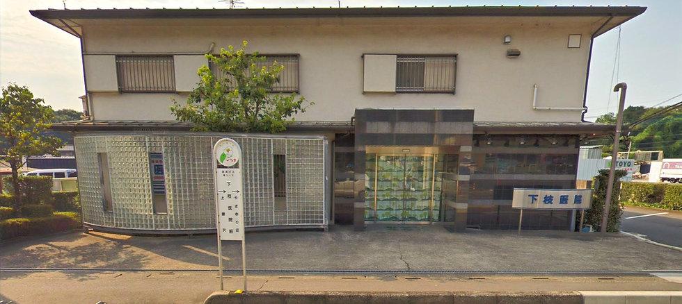 下枝医院.jpg