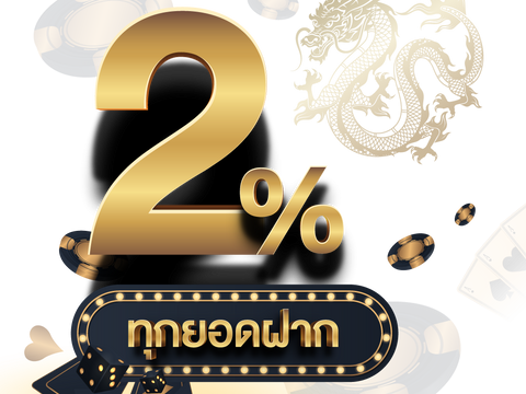 ฝากปั้บรับฟรี 2% ทุกยอดฝาก ( Coming Soon )