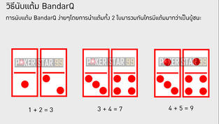 สิ่งที่แตกต่างระหว่างไพ่ป๊อกเด้งและป๊อกเด้ง BandarQ (3)