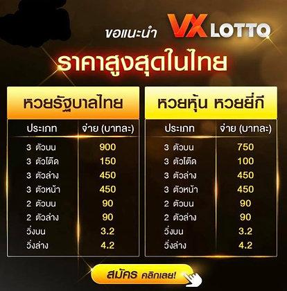 VX Lotto