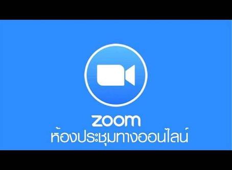 เรียนเทรด Forex ผ่าน App Zoom