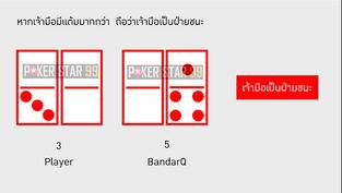 สิ่งที่แตกต่างระหว่างไพ่ป๊อกเด้งและป๊อกเด้ง BandarQ (2)