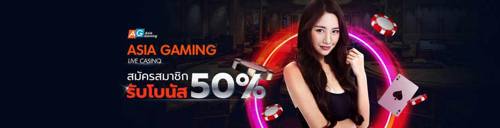 Asia Gaming รับโบนัส