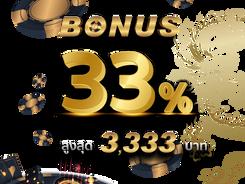 โบนัส 33 % สูงสุดที่ 3333 บาท ( Coming Soon )