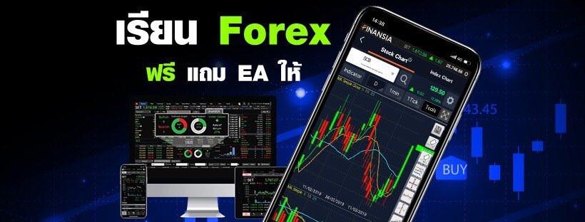 FOREX EA