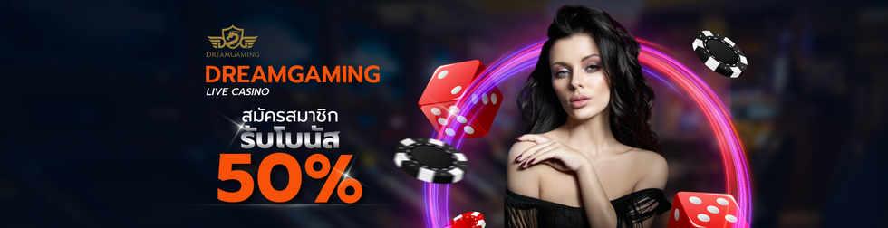 Dream Gaming รับโบนัสเงินฝาก 50%
