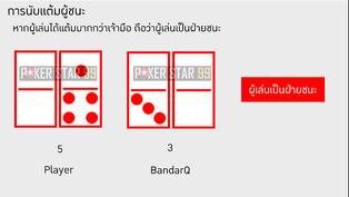 สิ่งที่แตกต่างระหว่างไพ่ป๊อกเด้งและป๊อกเด้ง BandarQ (4)