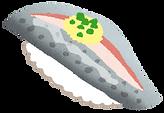 sushi_iwashi.png