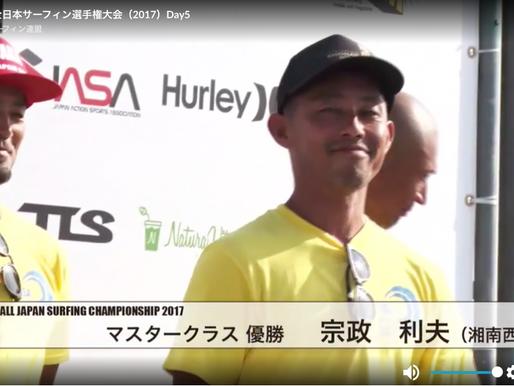 大盛り上がりな今日のサーフィンスクールと全日本優勝なMSTICKS!!