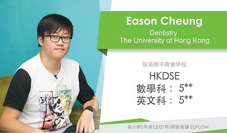 傑出學生_Eason Cheung.png