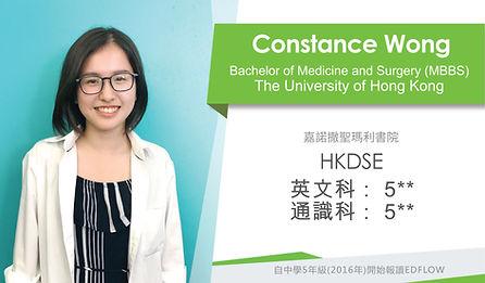 Constance Wong-HKDSE 2017-01.jpg