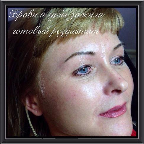 перманентный макияж екатеринбург