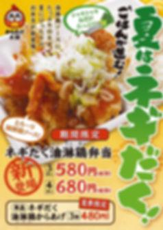 ねぎだく油淋鶏バナー.jpg