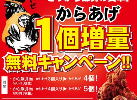 宅配弁当サイト「ベントルート」からお得なキャンペーン開催!